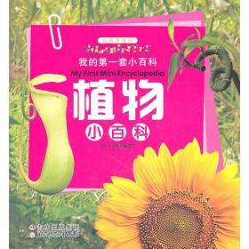 库存新书  我的*套小百科--植物小百科【注音版】