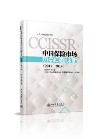 北大保险时评书系·中国保险市场热点问题评析(2013—2014)