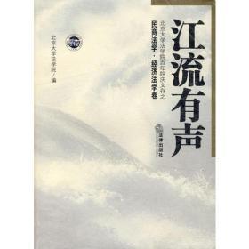 江流有声:北京大学法学院百年院庆文存之民商法学·经济法学卷