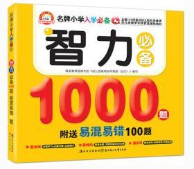 名牌小学入学必备 智力必备 1000例 (附易混易错100例)