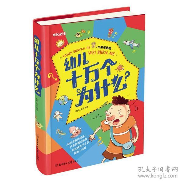 成长必读:幼儿十万个为什么(儿童注音美绘本)