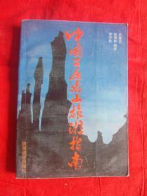 中国百座名山旅游指南