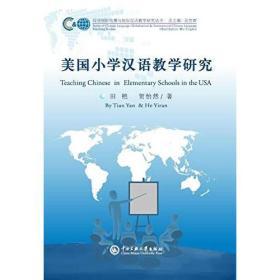 美国小学汉语教学研究