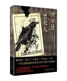正版新书外国文学:贝尔曼与黑衣人(长篇小说)