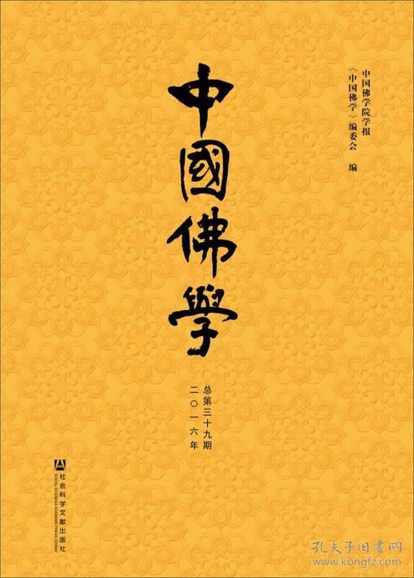 中国佛学(总第39期)