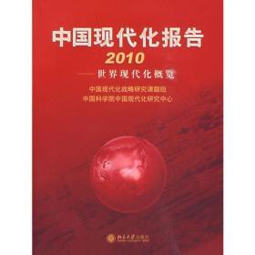 9787301164518-hs-中国现代化报告2010:世界现代化概览