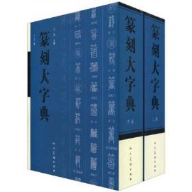篆刻大字典(上下卷)