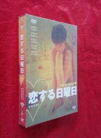日本电视剧《恋爱星期天》(DVD4碟装)【正版原装】全新未开封。