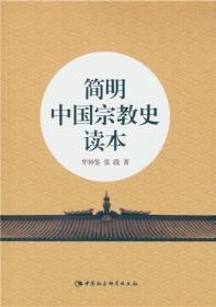 简明中国宗教史读本