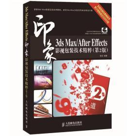印象3dsMax/AfterEffects影视包装技术精粹-第二2版-张坚人民邮电