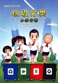 现货垃圾分类教育科普丛书:垃圾分类 小学分册 广州市城市管理委