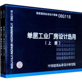 08G118(上、下册)单层工业厂房设计选用(上、下册)(国家建筑标准设计图集)—结构专业