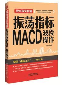 震荡指标MACD波段操作
