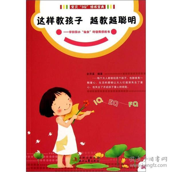 这样教孩子越教越聪明:写给学龄前智慧小仙女的智商修炼书