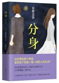 正版分身东野圭吾南海出版社9787544282642