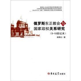 俄罗斯东正教会与国家政权关系研究(9-18世纪末)