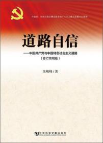 道路自信:中国共产党与中国特色社会主义道路(修订简明版)