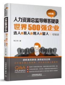 人力资源总监导师答疑录-世界500强企业-选人+育人+用人+留人