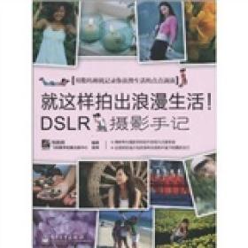 就这样拍出浪漫生活!DSLR摄影手记(全彩)