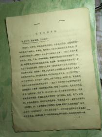 文革资料  江青同志讲话 (1966.11.25)