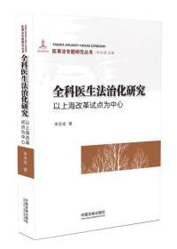 全科医生法治化研究:以上海改革试点为中心