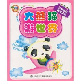 9787538852271-bo-快乐成长双语教育丛书——小白兔找萝卜
