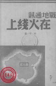 【复印件】在火线上—西北线-1938年版-