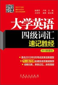 大学英语四级词汇 速记胜经  2013新题型