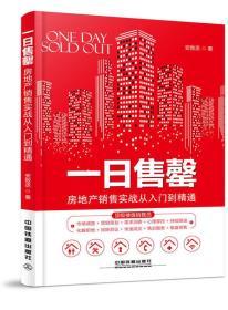 一日售罄:房地产销售实战从入门到精通