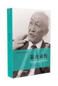 共和国科学拓荒者传记系列:朱光亚传