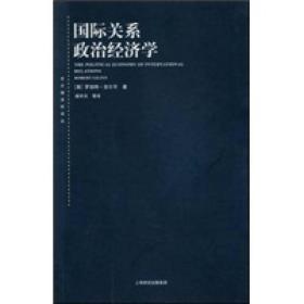 东方编译所译丛·国际关系政治经济学