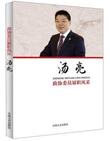 政协委员履职风采:汤亮