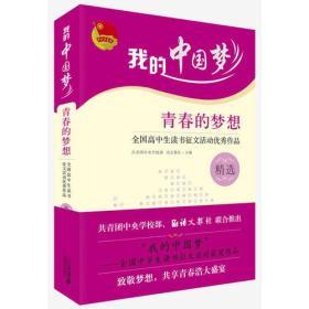 我的中国梦:青春的梦想--全国高中生读书征文活动优秀作品精选