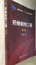 药物制剂工程 第二版 第2版  朱盛山