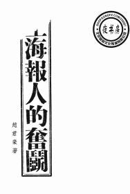 上海报人的奋斗-1944年版-(复印本)