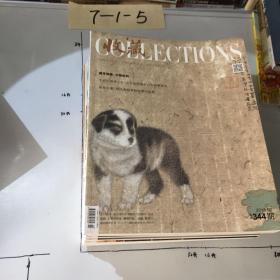 收藏:COLLECTIONS (2017年(2.5.7.8.9.10.12)+2016年12+2018年(1.2)+2017.8盛世江山特制珍藏瓷专刊 共11册合售