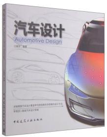 二手汽车设计出版社中国建筑工业出版社9787112180271