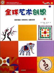全球艺术创想-跟着大师玩创意-3