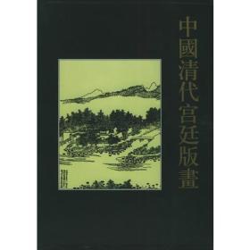 中国清代宫廷版画(全40册)