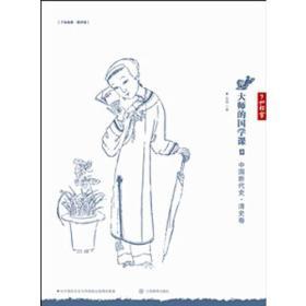 【正版书籍】大师的国学课13:中国断代史 清史卷