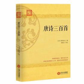 唐诗三百首:流行数百年的家塾读本