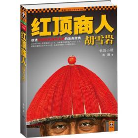正版二手【包邮】红顶商人胡雪岩高阳江苏文艺出版社9787539948461有笔记
