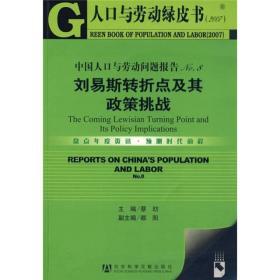 中国人口与劳动问题报告NO.8
