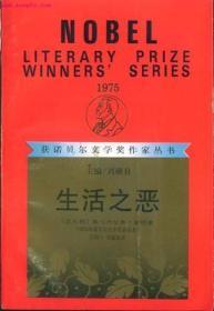 生活之恶:获诺贝尔文学奖作家丛书