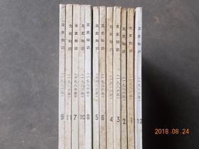 文史知识 1986年第1—12期  12本合售