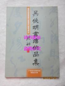 吳俊明書法作品集(作者簽贈本)