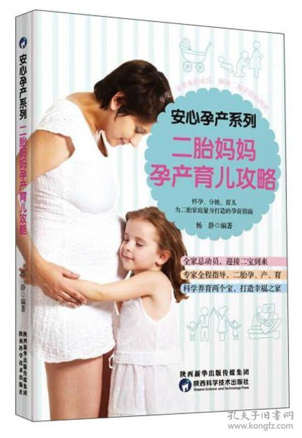安心孕产系列:二胎妈妈孕产育儿攻略