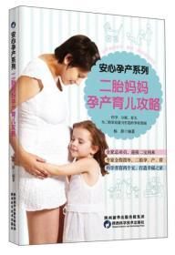 安心孕产系列二胎妈妈孕产育儿攻略