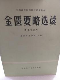全国高等医药院校试用教材《金匮要略选读》(中医专业用)一册