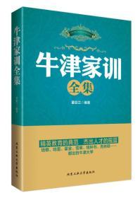 当天发货,秒回复咨询牛津家训全集董亚兰著 出 版 社:北京工业大学如图片不符的请以标题和isbn为准。
